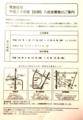 石川県営住宅募集要項