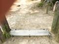 森林公園アスレチック ゴール
