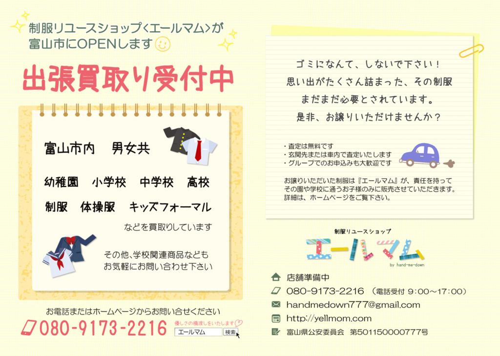 f:id:web-minako:20170615111133j:plain