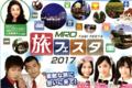 MRO旅フェスタ