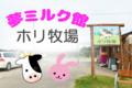 ホリ牧場 夢ミルク館