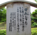 庄川水記念公園 日本箸