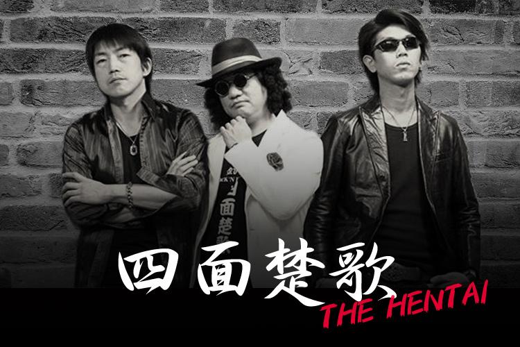金沢最強変態紳士バンド 四面楚歌ライブ