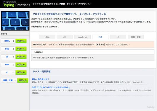 http://typing.livserver.jp/