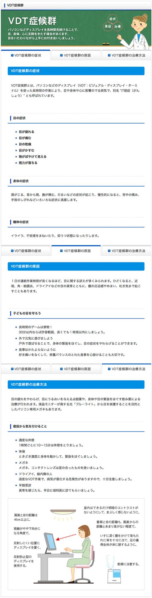 http://www.santen.co.jp/ja/health/eye/library/vdt_syndrome/