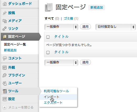 f:id:web-wordpress:20120729165350j:image
