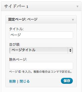 f:id:web-wordpress:20120729170205j:image
