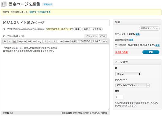 f:id:web-wordpress:20120729190634j:image