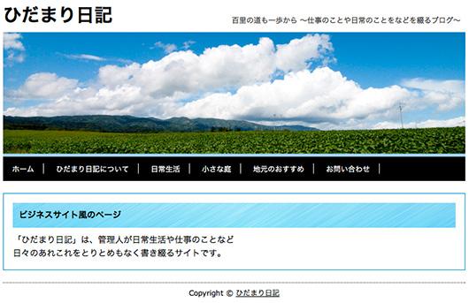 f:id:web-wordpress:20120729190905j:image