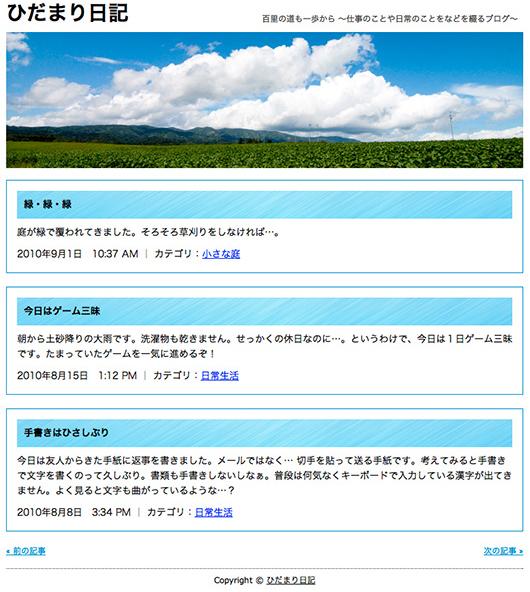 f:id:web-wordpress:20120804002306j:image