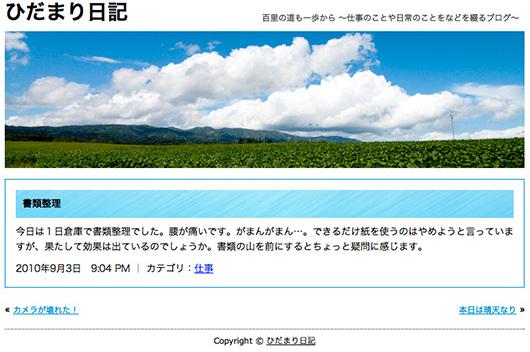 f:id:web-wordpress:20120804002456j:image