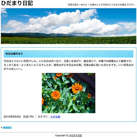 f:id:web-wordpress:20120804002617j:image