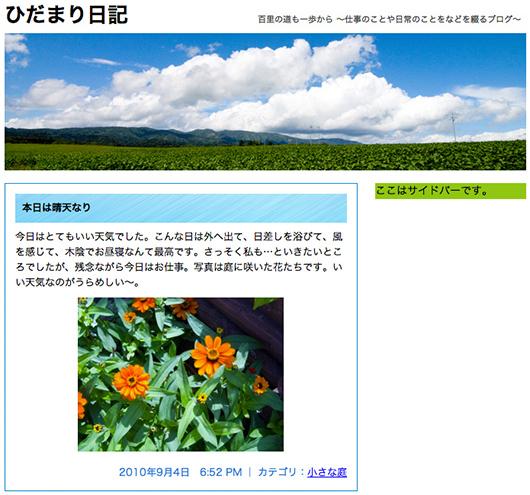 f:id:web-wordpress:20120804003033j:image