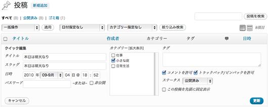 f:id:web-wordpress:20120804003556j:image