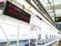 今日は横浜駅からNEX