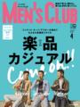 メンズクラブ 2017年 4月号