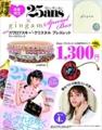セレブ誌 25ans (ヴァンサンカン) 2017年 04月号 × 特別セット
