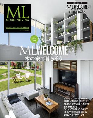 ML WELCOME(エムエル・ウェルカム) vol.3 木の家で暮らそう