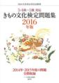 きもの文化検定問題集2016年版