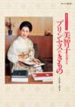 皇室のきものベストアルバム 美智子さまとプリンセスのきもの