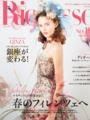 Richesse(リシェス)No.19