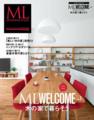 ML WELCOME(エムエル・ウェルカム) vol.1 木の家で暮らそう