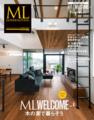 ML WELCOME(エムエル・ウェルカム) vol.4 木の家で暮らそう