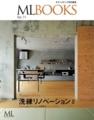 ML BOOKS11 洗練リノベーション2 リフォーム&リノベーションの実例10