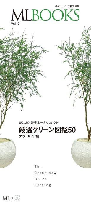 ML BOOKS7 厳選グリーン図鑑50 アウトサイド編