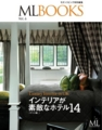 ML BOOKS6 インテリアの素敵なホテル14 イギリス編