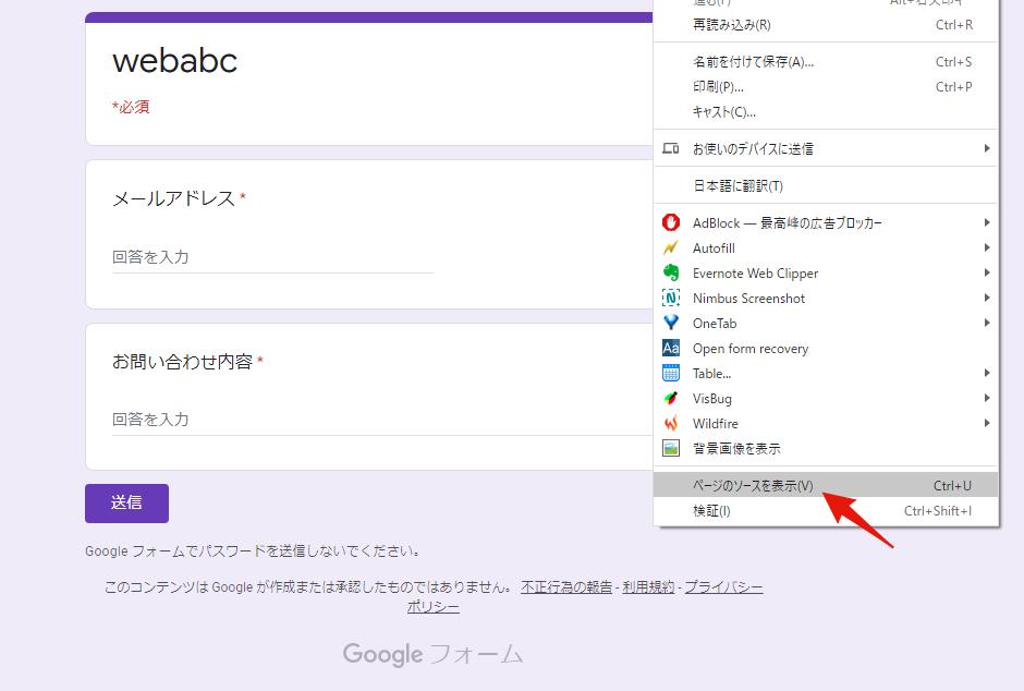 Googleフォームのソースの表示方法