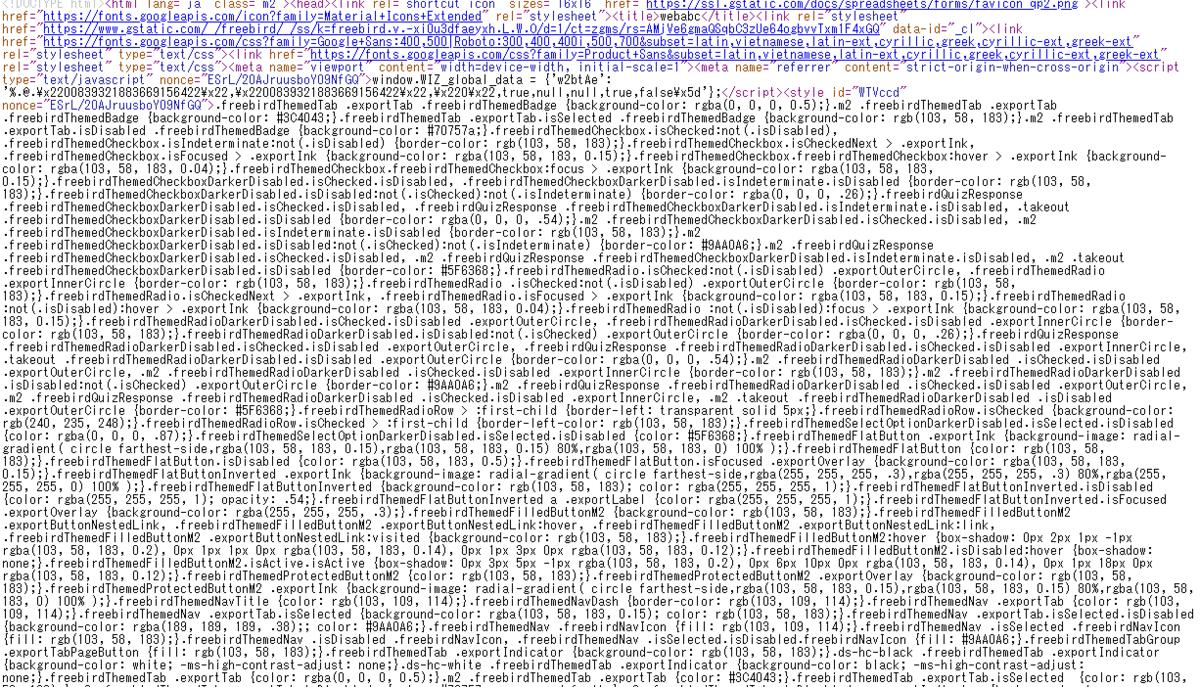 Googleフォームのソース表示例