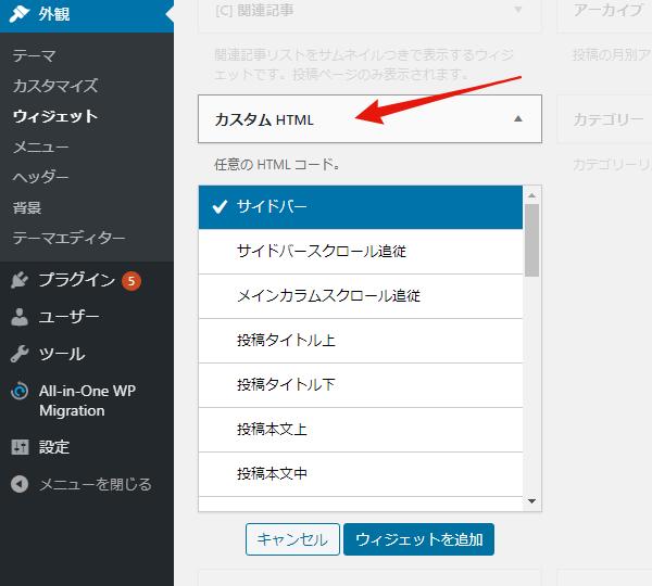 Wordpressのウィジェット画面でカスタムHTMLを選択