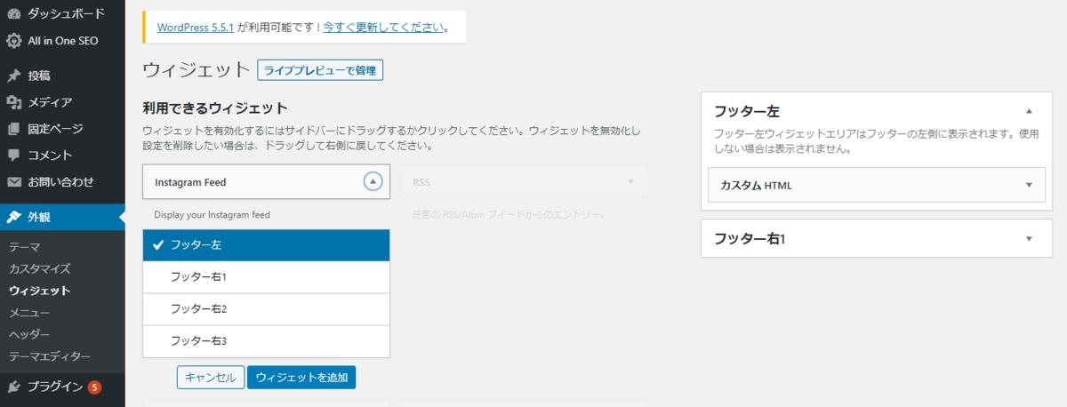 ワードプレスに「Smash Balloon Social Photo Feed」ウィジェットを設定