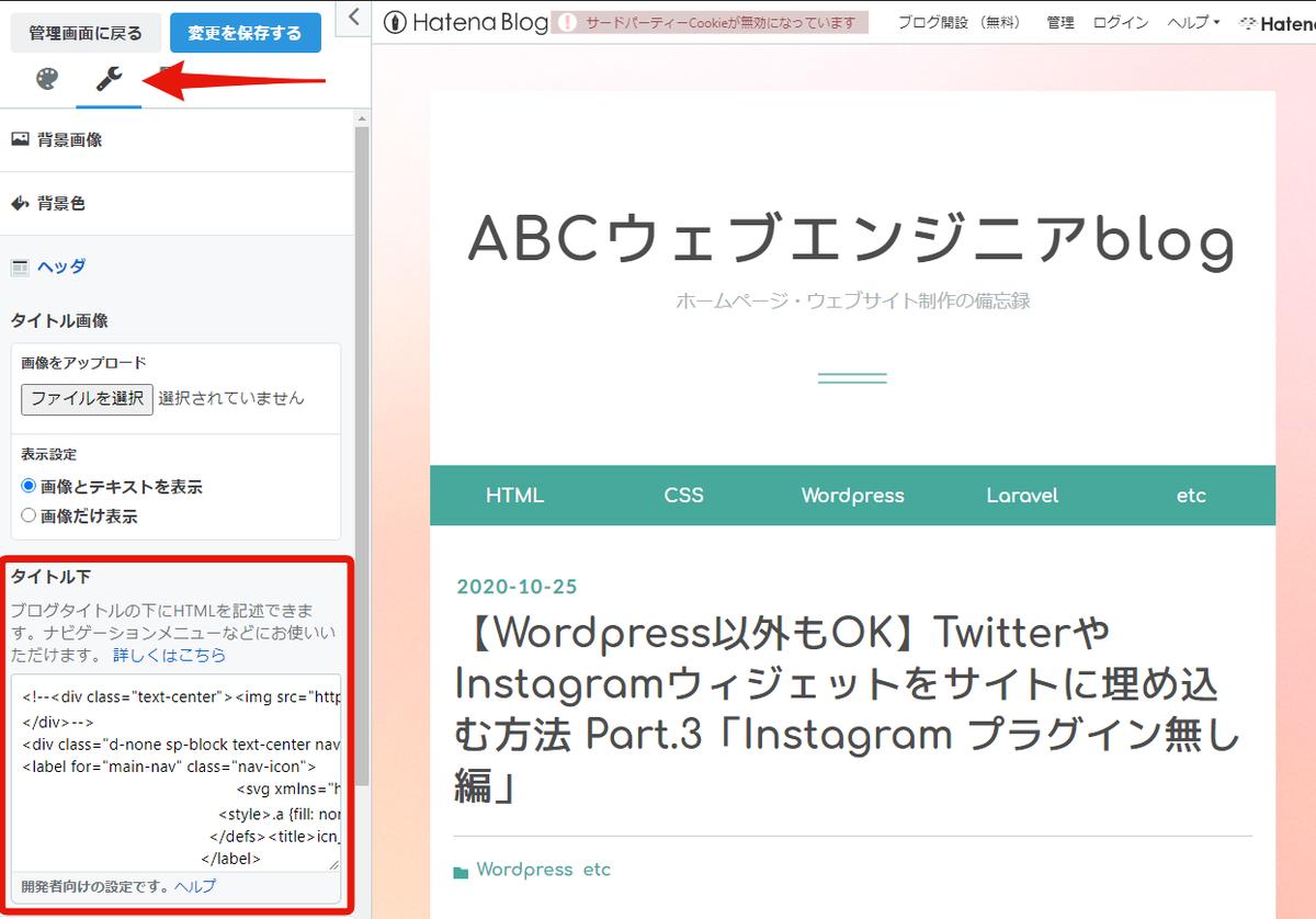 はてなブログでメニューを配置する方法、設定画面