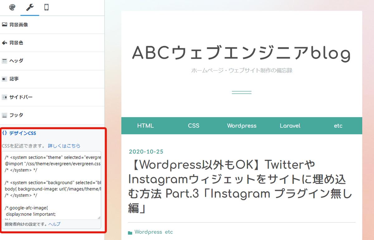はてなブログにメニューを追加。CSSを設定