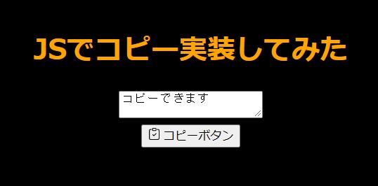 JSでテキストコピーボタンを実装してみた