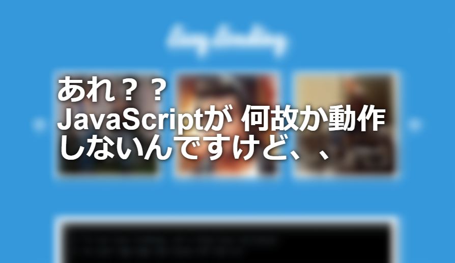 WordpressやLaravelなどでJavaScariptやjQueryが動かない時の対処