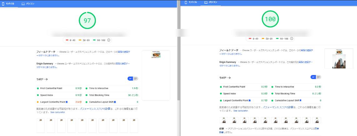 サムネイル画像置き換え、クリック後Youtube読み込み方式でのPageSpeedInsightsページ読み込み評価