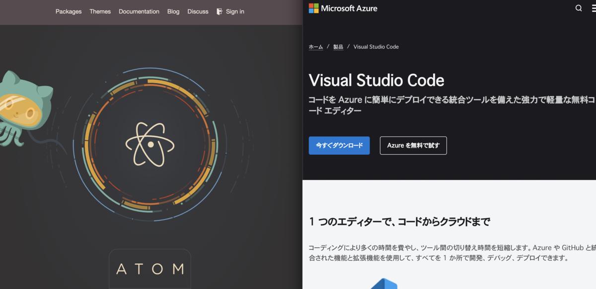 Github製AtomとMicrosoft製VisualStudioCodeの公式ダウンロードサイト比較