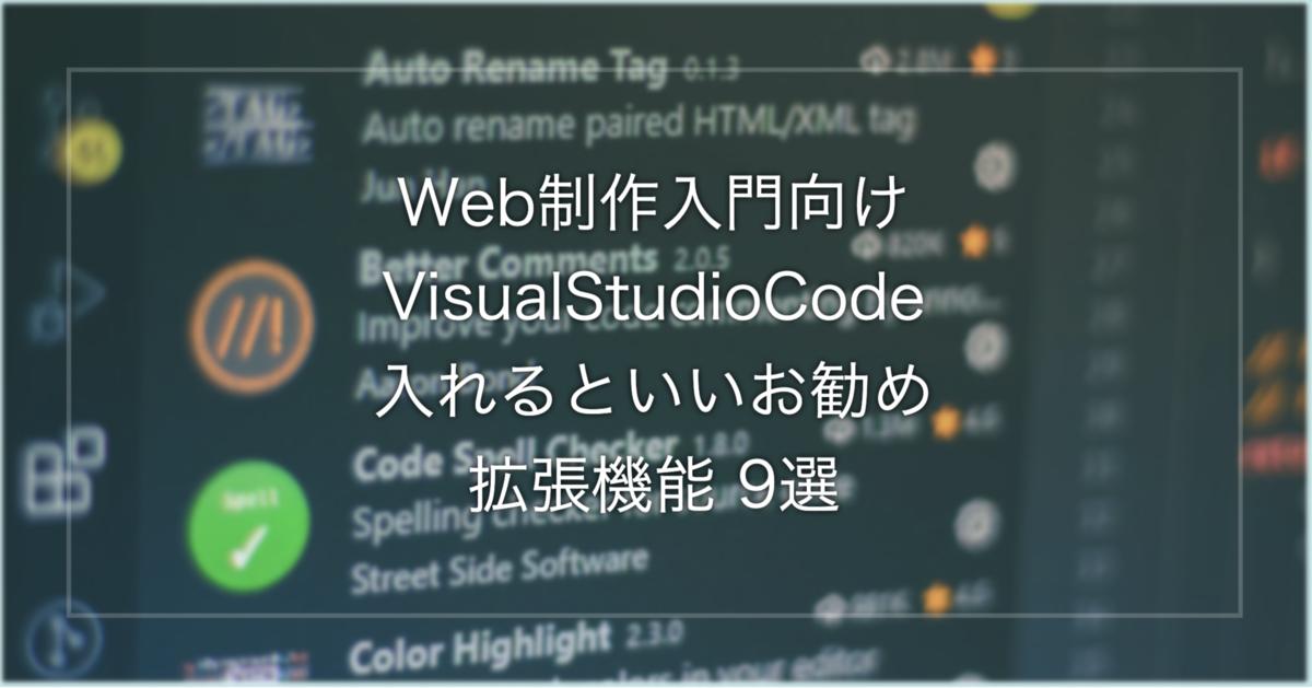 Web制作入門者向けVisualStudioCode入れた方がいいお勧め拡張機能9選