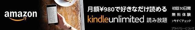 Amazon Kindle Unlimitedは30日間の無料体験あり、月額980円