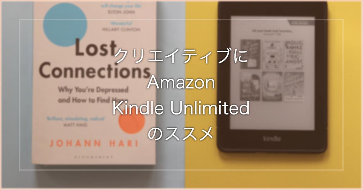 Amazon Kindle Unlimitedのススメ。Webデザイナーがクリエイティブに活用