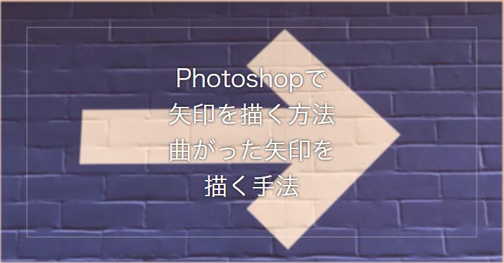 Adobe Photoshopで矢印を書く方法の解説。曲がった矢印を書くには。