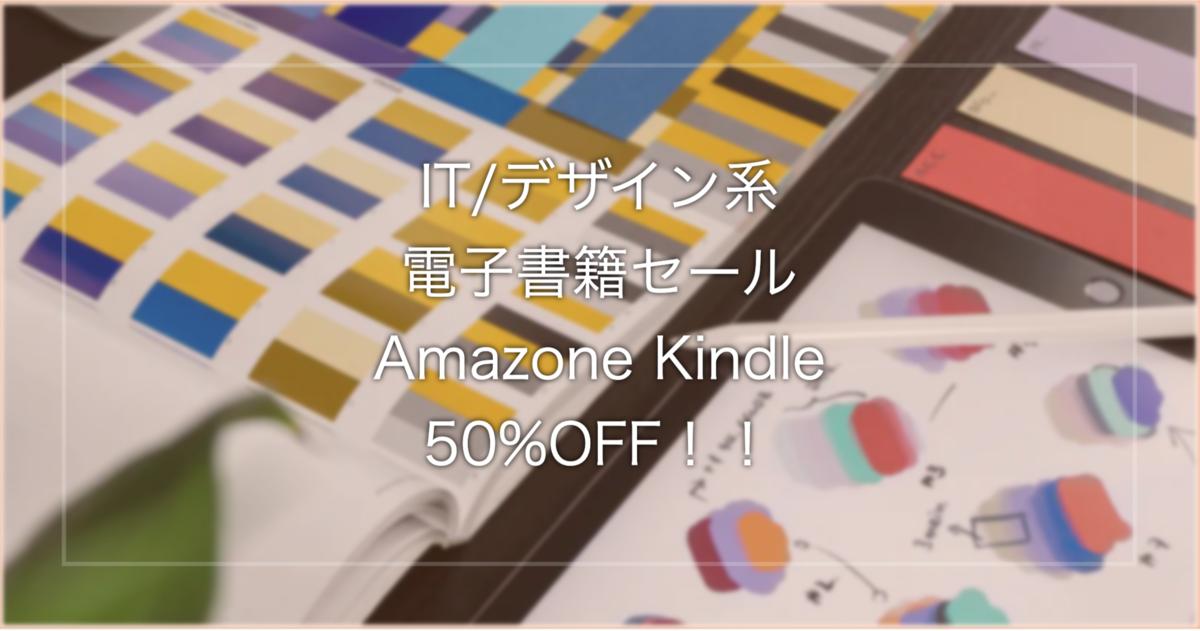 アマゾンKindle電子書籍セール、Web/IT/デザイン書籍最大50%割引