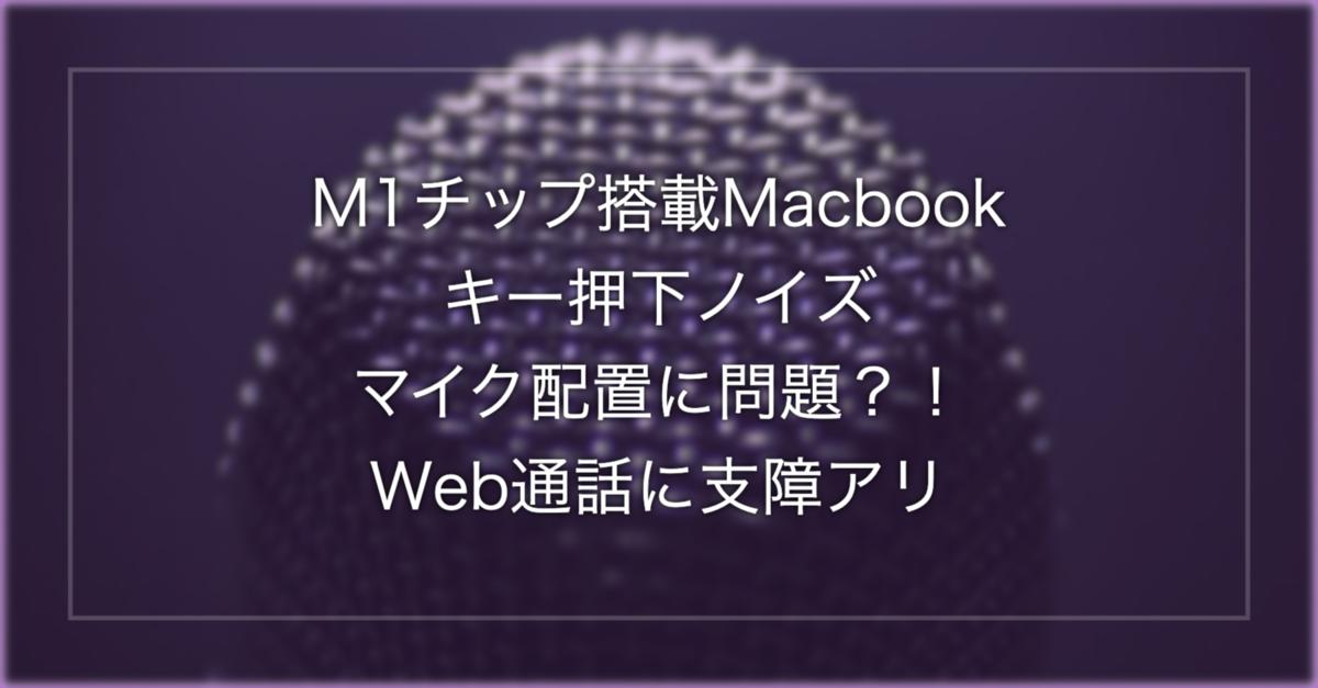 M1チップ搭載Macbook Air2020年モデルのマイク音声ノイズ問題。Krispノイズ除去で解決