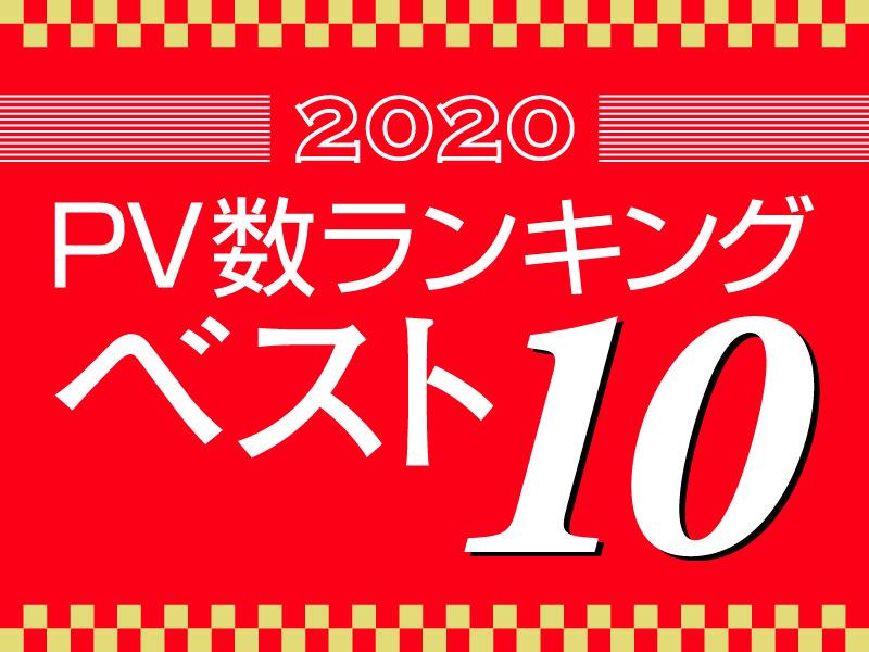 f:id:webaction:20210105200022j:plain