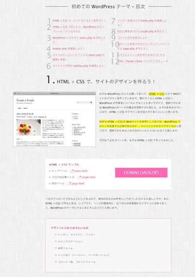 f:id:webbibouroku:20160112163612j:plain