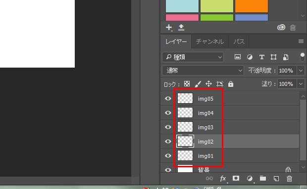 [Photoshop]書き出し形式1