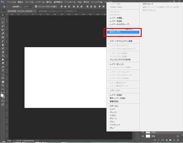 [Photoshop]書き出し形式2